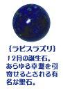 クリアランス ワンコイン以下成型石 15mm球 ラピスラズリ    4000円...