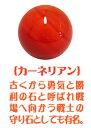 クリアランス ワンコイン以下成型石 15mm球 カーネリアン    4000円...