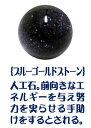 クリアランス ワンコイン以下成型石 15mm球 ブルーゴールドストーン(...