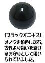 クリアランス ワンコイン以下成型石 15mm球 ブラックオニキス    400...