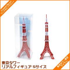 東京タワー土産の買い忘れはありませんか?東京タワーリアルフィギュア【Sサイズ:全長約10cm】...