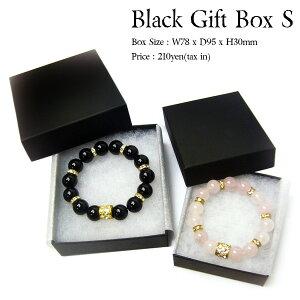 マルチギフトボックス ブラック S[倉庫A] ★ 4000円以上 送料無料 ★ (メール便不可)