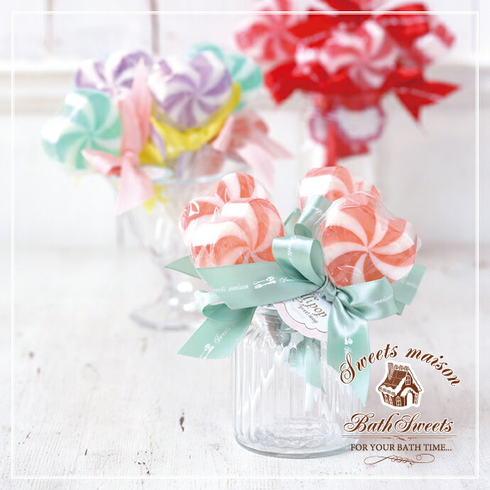 スウィーツメゾン Sweets maison ロリポップソープ 3980円以上 送料無料 / 入浴剤 ギフト ウェディング プチギフト [倉庫A] まとめ買い pt