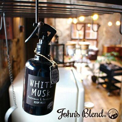 こんなにカッコイイなら部屋に置きたい。John's Blendのカフェスタイルルームフレグランス