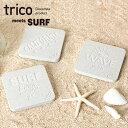 珪藻土 コースター / trico meets SURF トリコ コースター/ソープディッシュ /