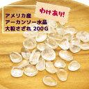 クリアランス 50  数量限定販売大粒パワーストーン水晶さざれ200グラ...