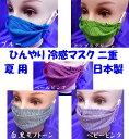 冷感マスク●お好きな2色セット,夏用マスク,日本製マスク,二重,水に濡らす,洗えるマスク,熱中症対策,ノーズワイヤー,ひんやり,冷たい,涼しいマスク,メッシュ