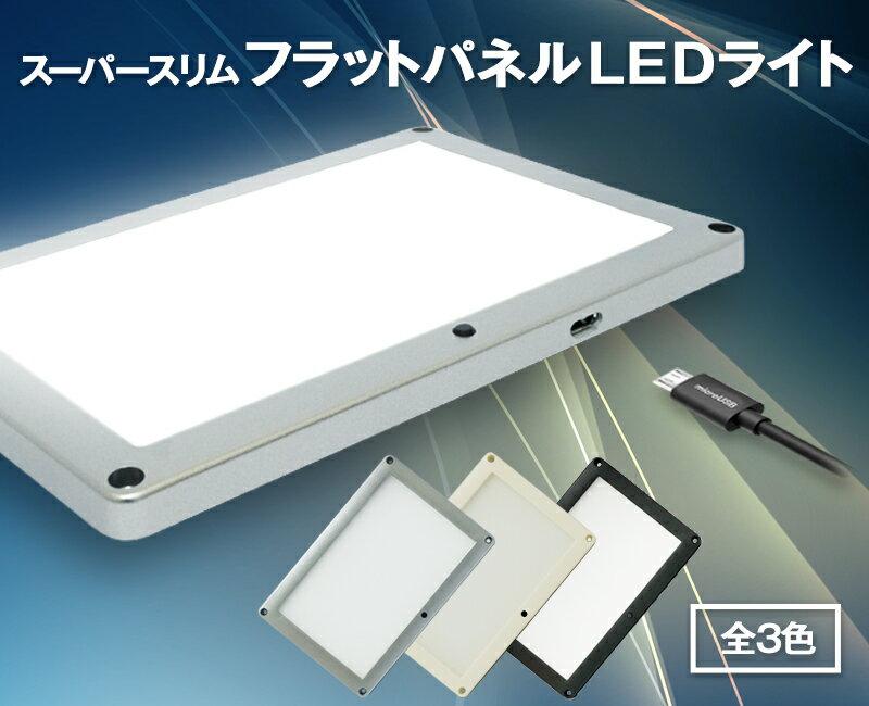 USB電源式スーパースリムフラットパネルLEDライト汎用面発光LEDランプシガーソケット、AC100V電源もOK車のトランク・ラゲッジルームでの準備や作業に!モバイルバッテリーにつないでフィ