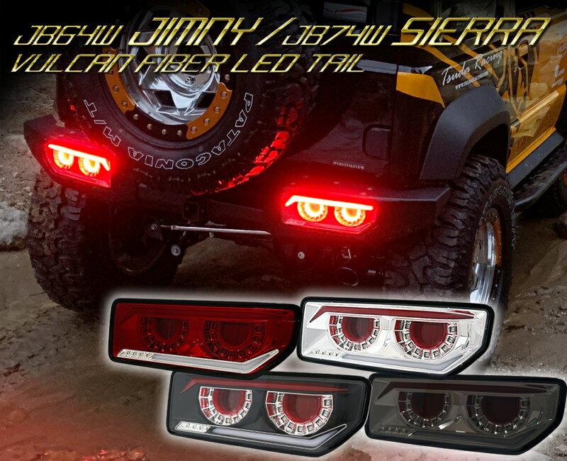 ライト・ランプ, ブレーキ・テールランプ JB64 JB74 LED CRYSTALEYE SUZUKI