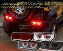 JB64 ジムニー/JB74 シエラ バルカンファイバーLEDテールクリスタルアイ CRYSTALE