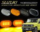 流れるウインカータイプ新発売 スズキ車用 シーケンシャルウインカー LEDサイド
