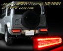 JB64W ジムニー/JB74W シエラ  Gタイプ LEDテールクリスタル...
