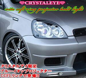 CCFLイカリングが明るい!!【送料無料・代引き手数料無料】クリスタルアイ CRYSTAL EYE10系VITZ ...