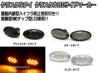 DY3,5/DE3,5デミオ用LEDサイドマーカー
