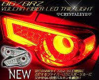 トヨタFT86ファイバーバルカンLEDテール2013年発売開始クリスタルアイCRYSTALEYE