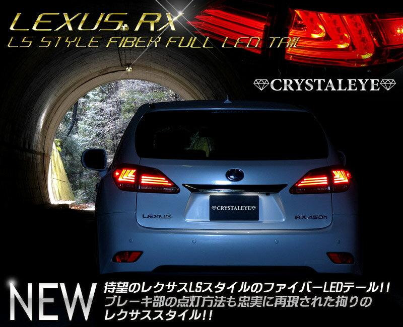 レクサスRX LSスタイルファイバーフルLEDテールランプLEXUS RX270/350/450h ハイブリットクリスタルアイ CRYSTAL EYE送料無料・代引き手数料無料:クリスタルアイ