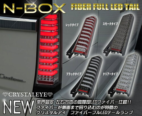 N-BOX ファイバーフルLEDテールランプホンダ NBOXエヌボックス カスタムJS1/JS2 CUSTOM/カスタム ...