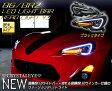 86 ハチロク BRZクリスタルアイLEDライトバー ヘッドライト V3流れるウインカー仕様 高輝度LED 純正HID車用送料無料 代引き手数料無料ZN6 ZC6 CRYSTAL EYE 人気のブラックタイプ