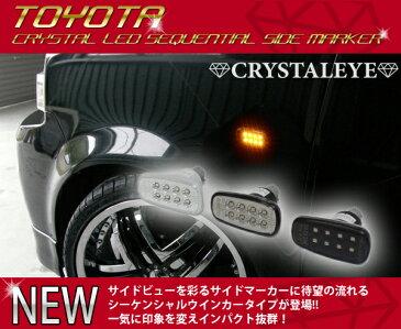 UCF3# 30系セルシオ 流れるウインカー シーケンシャル LEDサイドマーカークリスタルアイ
