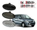 Kei(HN22) LEDサイドマーカー流れるウィンカータイプ スズキ...