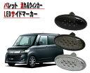 パレット(MK21S)LEDサイドマーカー流れるウインカータイプ ス...
