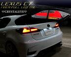 レクサスCT ファイバーフルLEDテールランプ流れるウインカー仕様 LEXUS CT 200hFスポーツ 後期対応クリスタルアイ