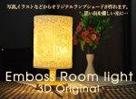 提供された写真をもとに3Dエンボス加工のオリジナルランプシェードを作成