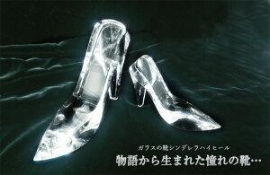 誰もが一度は憧れるガラスの靴です。インテリアとしても十分です。オリジナルメッセージの彫刻...