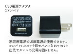 まとめセット販売 USB電源変換アダプタ 1A 1口 10セット