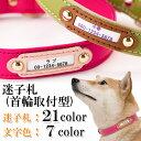 迷子札/猫犬首輪に取り付ける名前入り牛本革(レザー)製・迷子札(まいごふだ)/ネームタグ/ドッ…