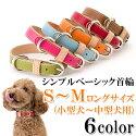 犬首輪/シンプルベーシック革首輪(S〜Mサイズ小型犬用)いぬ/くびわ