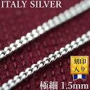 ■説明 上質な純銀喜平ネックレス!クォリティーの高さで世界に知られるイタリア製です♪ プラチナのような上品で白っぽい輝きが特徴! チャームを通してチェーンとしてもお使い頂けます! ■喜平ネックレスの仕様 全長:45cm 50cm 幅:1.5mm 厚み:0.7mm 丸カン幅:1.4mm カット:2面カット 色:白銀 重さ:約3g 材質:ITALYシルバー925 --------------- ■その他の喜平ネックレス 細目:幅5mm前後 普通:幅10mm前後 太目:幅15mm前後 極太:幅20mm前後 ■その他のシルバー喜平ネックレス!(全て見る)(↓の< をクリックで1品戻る)プラチナのような輝く白さが特徴! (カット面が研ぎ澄まされた様に均一でムラがない) イタリアン ジュエリーは、世界が認めるクオリティーとして、感度の高い人々を魅了し続けています。それはなぜでしょうか?イタリアでは政府の発行する特別な免許が無ければ銀の加工・販売を禁じられています。国内で全ての生産体制が確立されており、地域ごとに特色のある技術が集約されている事など、いくつかの理由はあります。 しかし、最大の理由は、イタリアでのジュエリー作りの競争の激しさです。他の産業やスポーツでもそうであるように、競争が激しい分野ほど高度に発達することは、多くの歴史が証明しています。ジュエリーにおいては、イタリア以上に競争の激しい国はありません。日本の数十倍の競争を繰り広げ、デザイン、品質いずれもグローバル基準を優に超えたイタリア基準をクリアしなければならないのです。