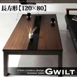 アーバンモダンデザイン こたつテーブル [ GWILT ] グウィルト / 長方形 (120×80) ガラステーブル センターテーブル コーヒーテーブル リビングテーブル ローテーブル カフェ デザイン 北欧 か