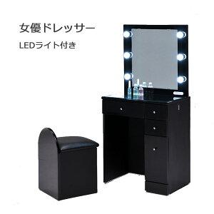 女優ドレッサー ミラー コンパクト 黒 椅子付き LEDライト 鏡 メイクアップミラー 収納 コンセント付き 化粧台 鏡台 おしゃれ