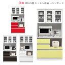 キッチン収納 レンジ台 食器棚 完成品 幅90cm 日本製 レンジボー...