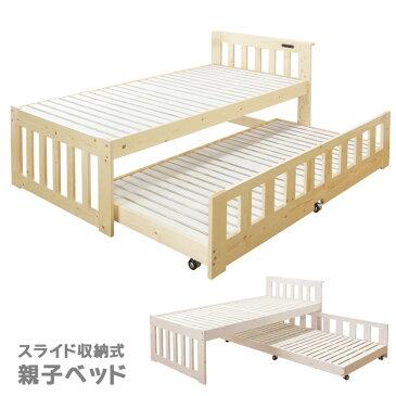 親子ベッド 二段ベッド スライド スライド式 2段ベッド ベッドフレーム フレームのみ 送料無料 コンパクト スライド収納式 宮付き コンセント付き 収納ベッド 収納スペース 省スペース すのこ スノコ 親子ベット 子供用 大人用 キャスター6個付き