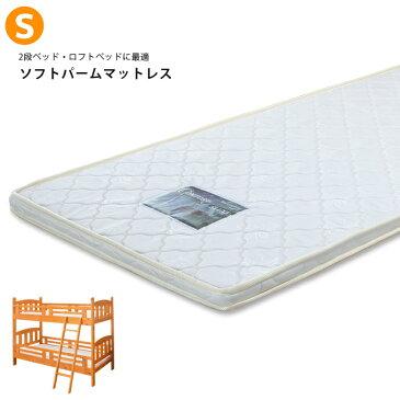 ソフトパームマットレス 2段ベッド用 マットレス シングル 厚み6cm 高さ6cm シングルサイズ パームマットレス 薄型マットレス シングルマット シングルマットレス 2段ベッド 二段ベッド 親子ベッド ロフトベッド 子供用 大人用 パームマット