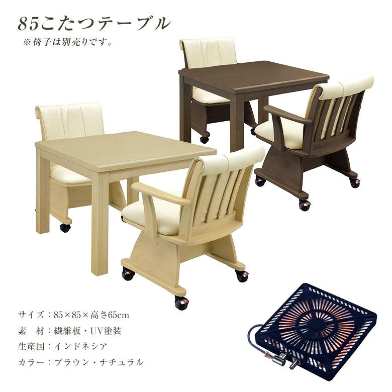 こたつ こたつテーブル ダイニングこたつテーブル 正方形 85x85cm 省スペース ハイタイプテーブルのみ ダイニング 高脚テーブル 暖卓 二人用 おしゃれ 手元コントローラー イスに座って使える ブラウン ナチュラル テーブル