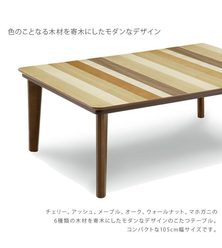 家具調こたつ 幅105cm こたつ 暖卓 こたつテーブル こたつ本体のみ こたつ本体 テーブル センターテーブル テーブルのみ 木製 ベージュ ブラウン ウォールナット 座卓 座卓テーブル 手元コントローラー