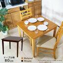 ダイニングテーブル ノア 80幅 ダイニング テーブル 木製 2人用 ...