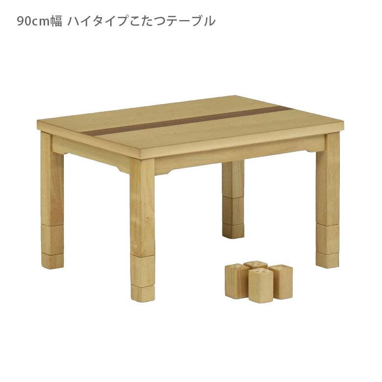 [ P2倍&10%offクーポン ] ダイニングこたつテーブル ダイニングこたつ ハイタイプ 幅90cm こたつ コタツ 暖卓 こたつテーブル コタツテーブル 炬燵テーブル テーブル ナチュラル ベージュ 象篏細工 象篏 省エネ機能付き