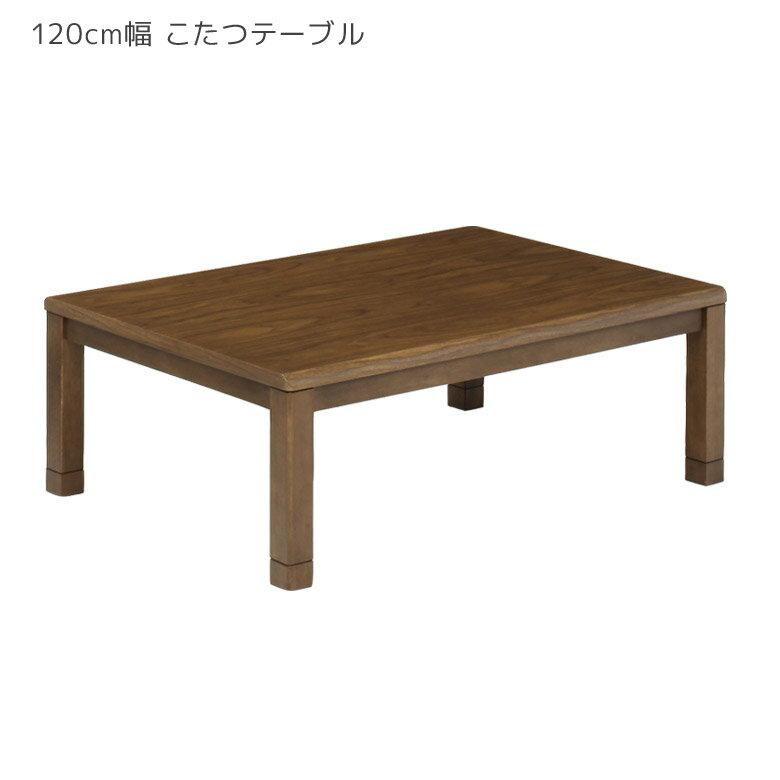 こたつ テーブルのみ 幅120cm コタツ 暖卓 コタツテーブル こたつ本体のみ コタツ本体 家具調こたつ テーブル センターテーブル 木製 UV塗装 長方形 高さ調整 継ぎ脚付き 継脚 ブラウン ウォールナット 座卓 座卓テーブル