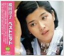 桜田淳子 ベストヒット (CD)