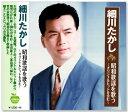 細川たかし 昭和歌謡を歌う (CD)