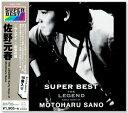 【新品】佐野元春 スーパー・ベスト (CD)