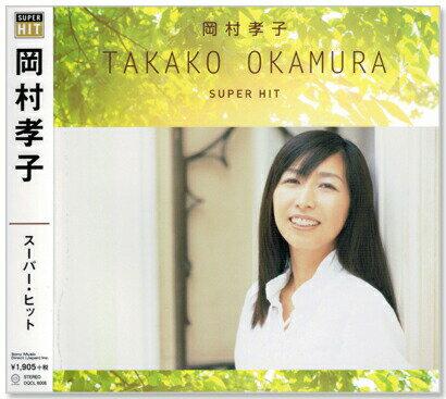 新品 岡村孝子スーパー・ヒット(CD)