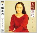 五輪真弓 スーパー・ヒット (CD)