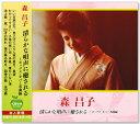 森昌子 清らかな唄声に癒される ポップス・カバー名曲編 (CD)
