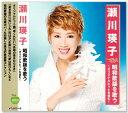 瀬川瑛子 昭和歌謡を歌う 〜オリジナルヒットを含む〜 (CD)