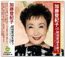 加藤登紀子 昭和歌謡を歌う 〜オリジナルヒットを含む〜 CD)